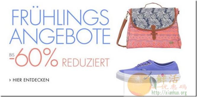 德国亚马逊春季美鞋美包四折特卖场拉开序幕