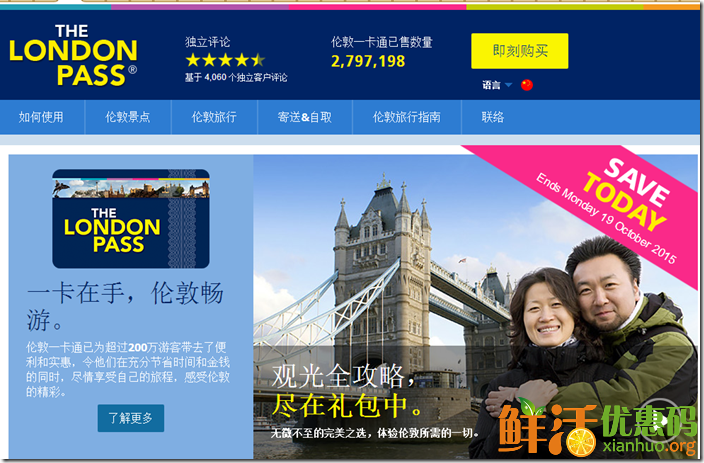 london pass 攻略 london pass官网购买攻略 london pass优惠码 促销代码