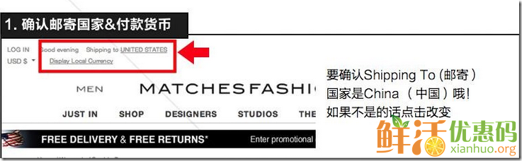MatchesFashion海淘攻略 matchesfashion直邮中国 matchesfashion攻略 matchesfashion关税