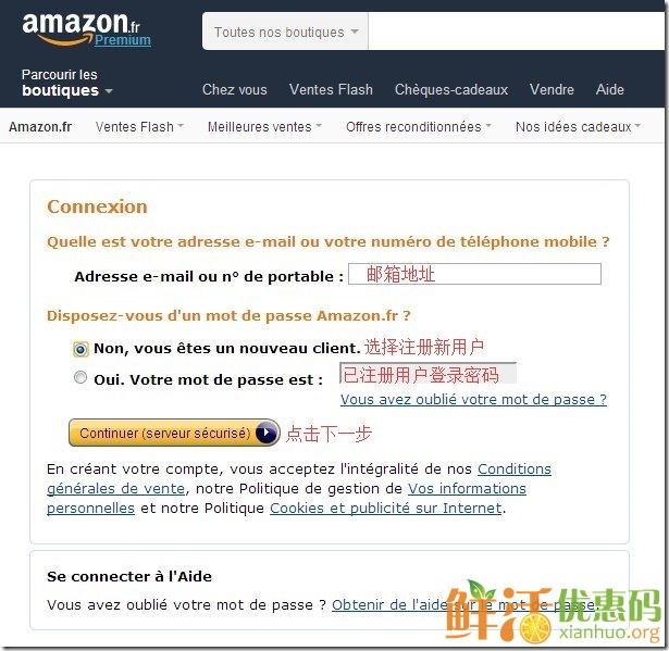 法国亚马逊海淘攻略2017 法亚海淘攻略2017 法国亚马逊购物攻略 法国亚马逊直邮攻略