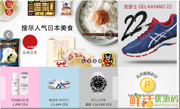 最新日本乐天优惠券代码2016