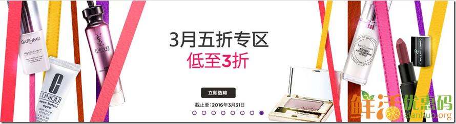 香港草莓网优惠券编码2016 买200送200