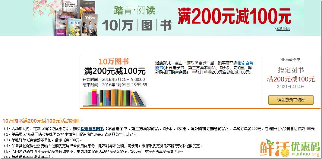 亚马逊中国优惠券码 10万种图书满200减100