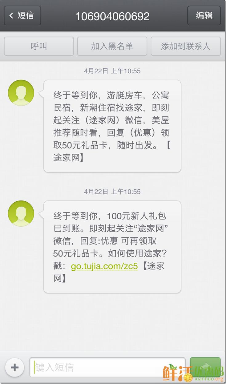 途家优惠券 新用户注册送150元代金券 老用户送50元代金券 送一千积分