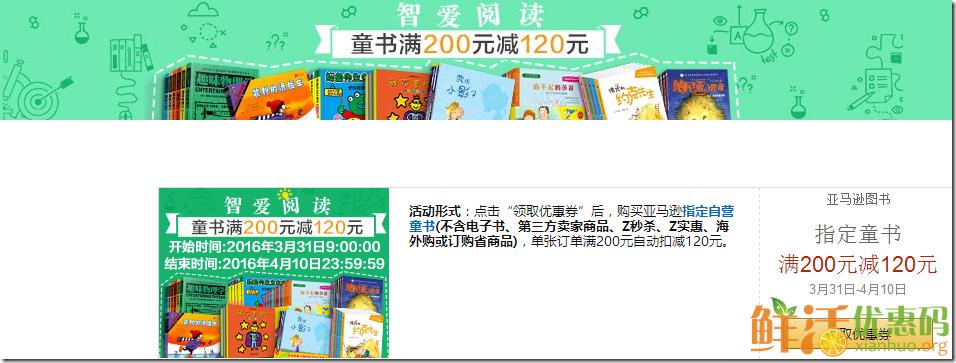 亚马逊中国优惠码2016  少儿图书满200减120活动