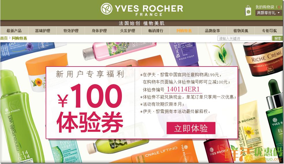 伊夫黎雪优惠券 中国官网新用户注册购买满199-100