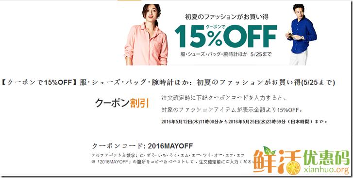 日本亚马逊优惠码 精选初夏产品 额外85折