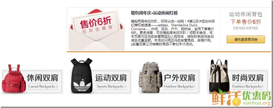 亚马逊中国优惠码 箱包周年庆6折