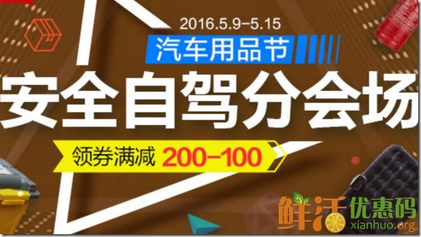 京东优惠券 汽车用品节满200-100优惠券可领