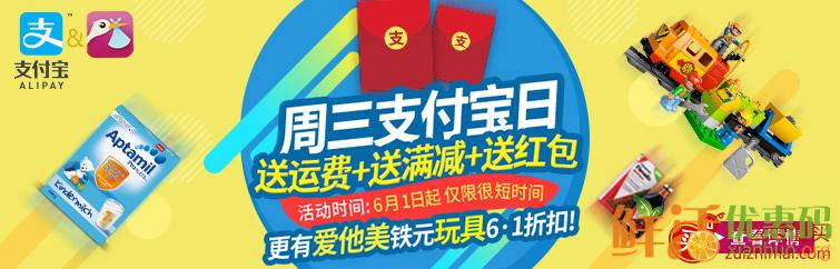windeln 优惠码6月2016 w家优惠码 儿童节优惠大促销
