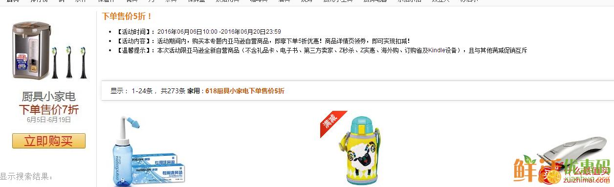 中国亚马逊优惠码 自营个护小家电 下单用码5折