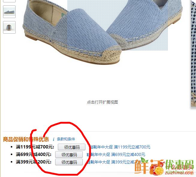 中国亚马逊优惠码 大牌鞋靴年中大促 满399-200/699-400/1199-700元
