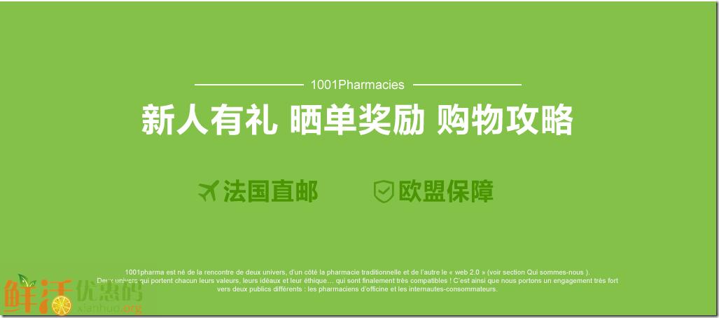 法国1001大药房优惠码 1001pharmacies年中大促 全场满78欧元免邮 新人送20欧元大礼包+晒单有奖