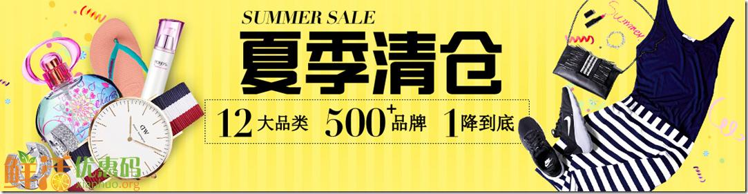 中国亚马逊夏季清仓大促销 12大品类 500+品牌超级大优惠