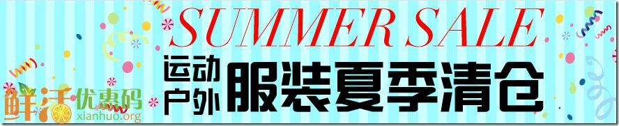 中国亚马逊夏季清仓大促销 12大品类 500+品牌超级大优惠中国亚马逊夏季清仓大促销 12大品类 500+品牌超级大优惠