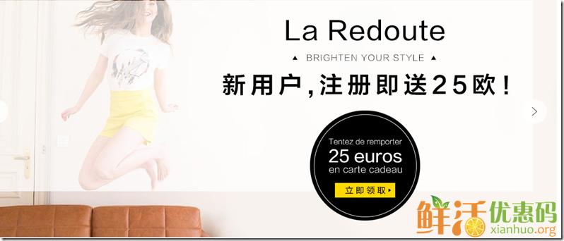 法国乐都特laredoute优惠码 中文官网新人注册即送25欧元 免邮全场 6折 7折 8折