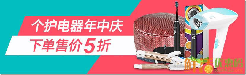 中国亚马逊优惠码 个护小电器 下单售价5折 商品页面领5折码