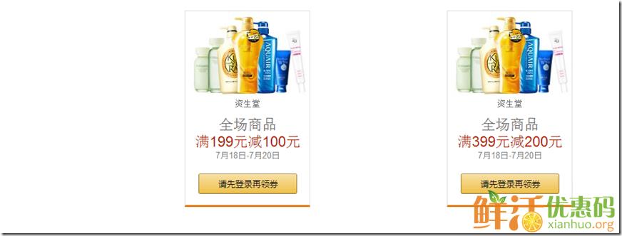 中国亚马逊优惠码 SHISEIDO资生堂个护美妆 用码满199-100元/399-200