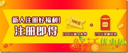 免税易购优惠券 新人注册送100元优惠券+20元免税红包
