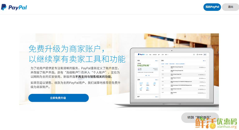 paypal 免费升级为商家用户 以继续享有卖家工具和功能 paypal重新定义了账户类型