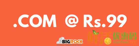 BigRock优惠码 域名仅需99卢比(相当于9.9人民币)