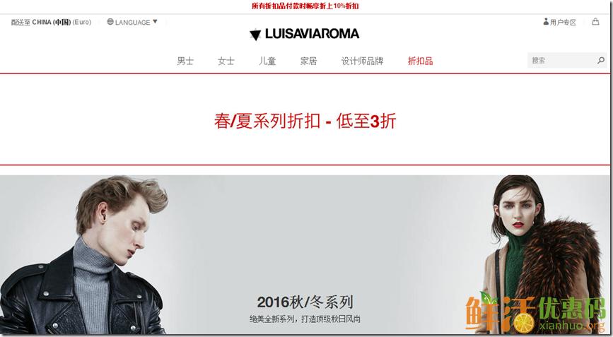 luisaviaroma优惠码8月2016 luisaviaroma低至3折+额外8折 9折折扣码