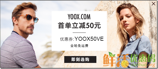 YOOX优惠码2017 yoox新用户优惠码 yoox首次8折代码 低至4折大促