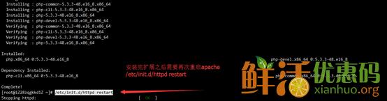 新手利用阿里云ECS和VPSMate学会搭建阿里云Centos配置php环境