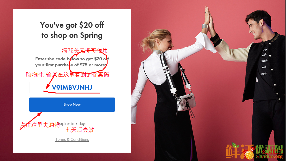 shopspring官网海淘攻略 shopspring新人海淘即送20美元