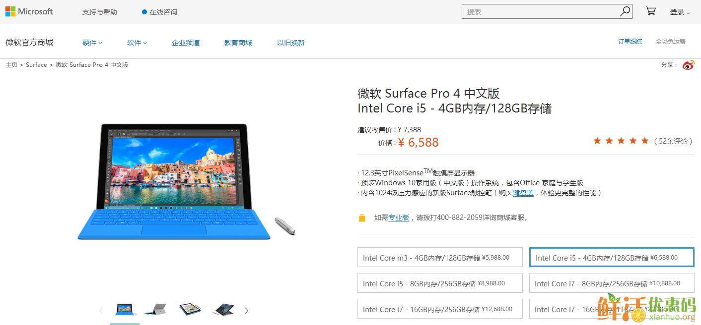 微软中国官方商城优惠 Surface Pro 4 i5 128G优惠价¥6,588