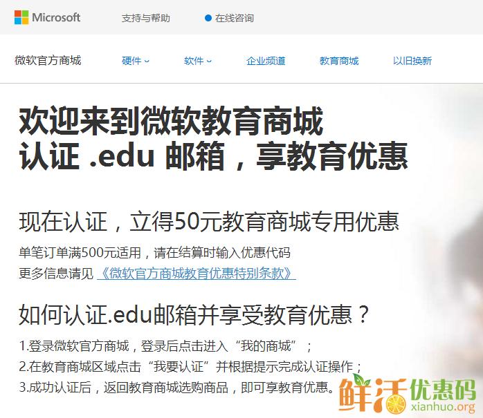 微软教育商店 微软教育优惠攻略