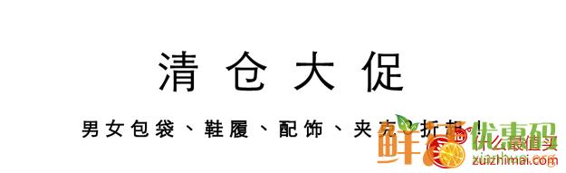 海淘奢侈品网站forzieri优惠码75美元优惠码 鞋子8折 清仓区低至3折 +1500美元包包抽奖
