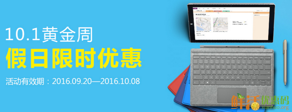 微软中国官方商城国庆优惠2016
