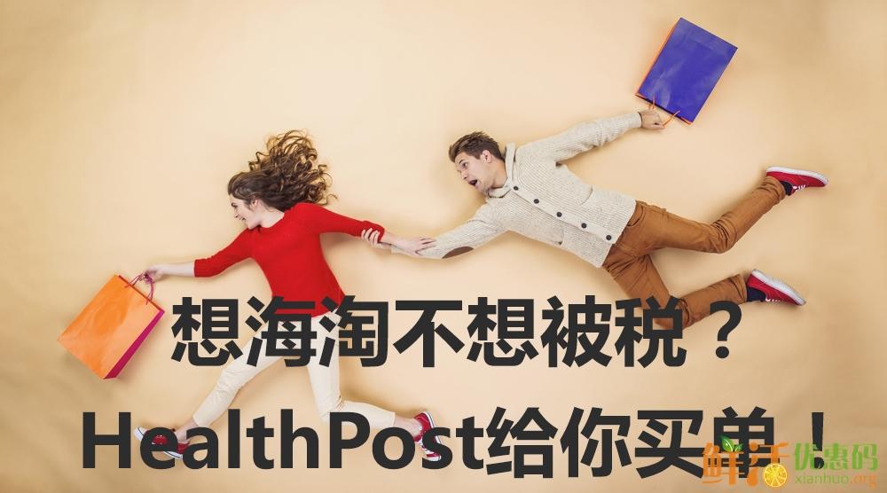 HealthPost 优惠码2016 中秋节 全场低至4折满158免邮 满98立减8刀 补税订单金额上调至250纽