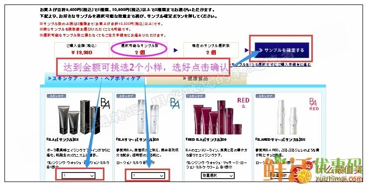 日本pola官网海淘攻略