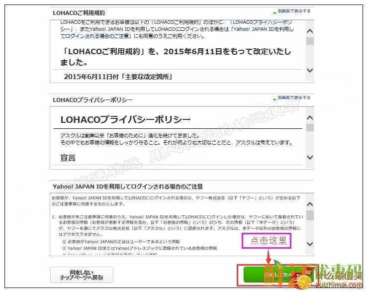 日本lohaco攻略 lohaco购物教程