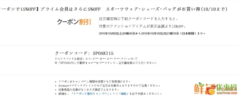 日亚8.5折优惠码 运动服、鞋履、包包 Prime会员8折优惠码 日本亚马逊优惠码