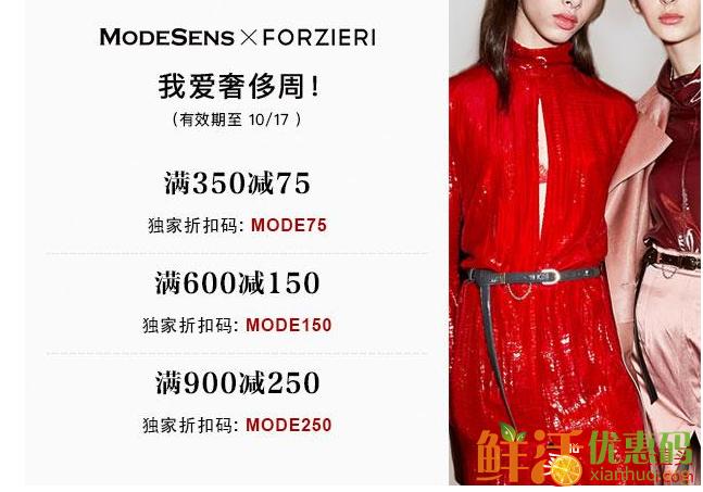Forzieri优惠码 福利喜订单满$350减$70 满$600减$150 $900减$250