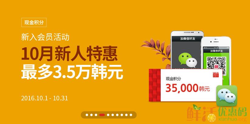 韩国乐天网上免税店优惠券2016 10月优惠活动总览