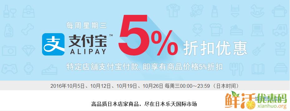 日本乐天国际免邮 每周三支付宝付款9.5折+12000日元福袋