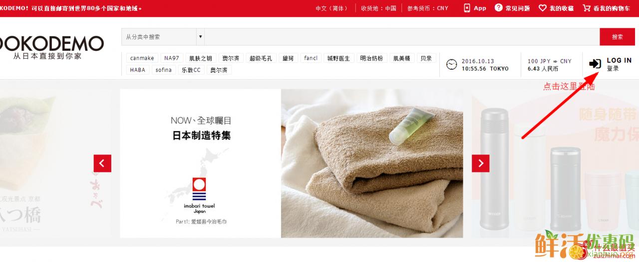 日本dokodemo官网海淘攻略 可直邮+支付宝+中文支持的日本樱花免税商城购买攻略