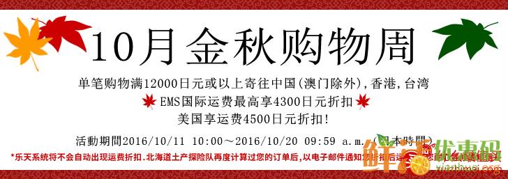 日本乐天国际优惠码 北海道精选零食大礼包福袋优惠12000日元 免费直邮中国