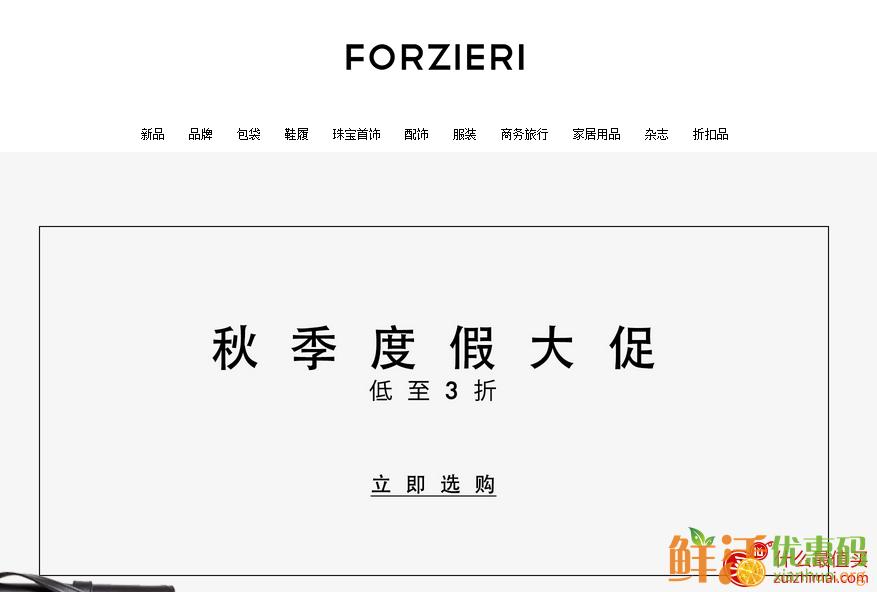 福利喜 Forzieri优惠码秋季时尚月 满375美元8折 满375/450/600美元 减75/100/150美元