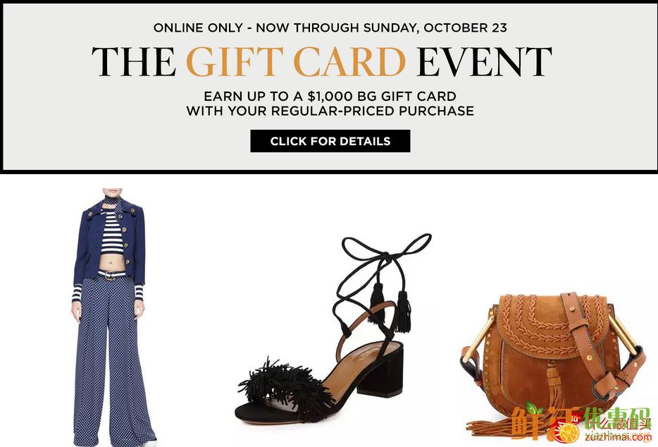 Bergdorf Gooman Gift Card Event 礼品卡活动 最高送1000美元礼品卡