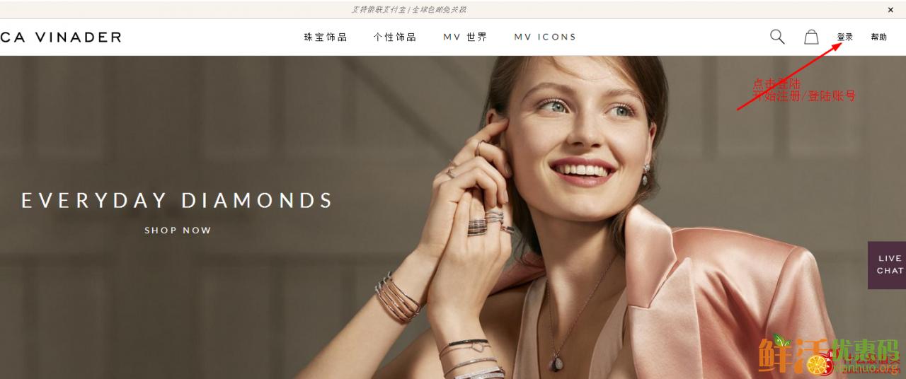 monica vinader官网海淘攻略 包邮包税 支持直邮 支付宝 中文页面