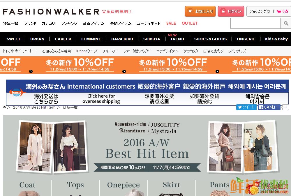 日本fashionwalker海淘攻略 最受欢迎的日系服装海淘
