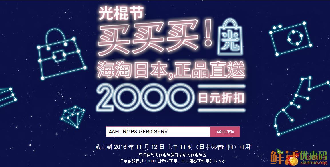 日本乐天双十一优惠券2016 日本乐天国际福袋2016