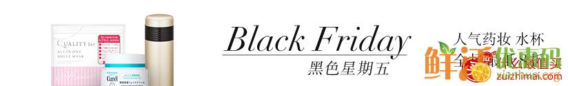 日亚黑五2016优惠码 日本亚马逊黑色星期五优惠码2016 人气药妆/保温杯 全场最低8折 招行信用卡直邮减2000日元
