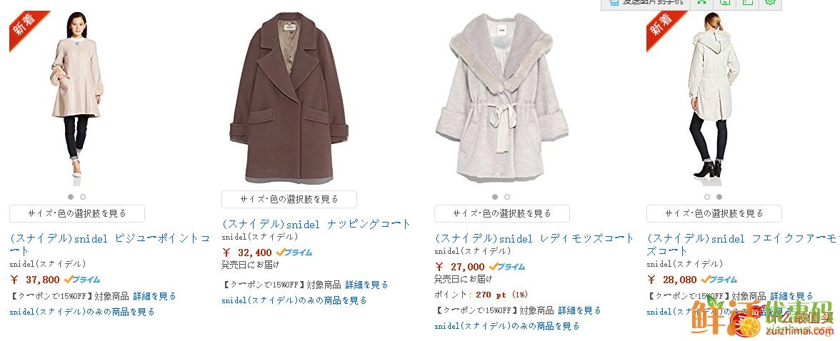 日本亚马逊优惠码 日亚Sindel冬季时尚外套享8.5折