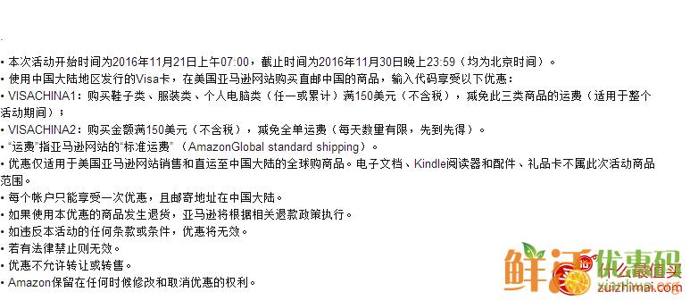 美国亚马逊visa信用卡付款 购物满满$150免费直邮中国